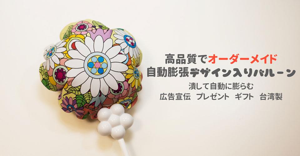 高品質客製化自動充氣氣球,按一下,即可自動充氣,行銷、贈品、禮物,台灣製造。