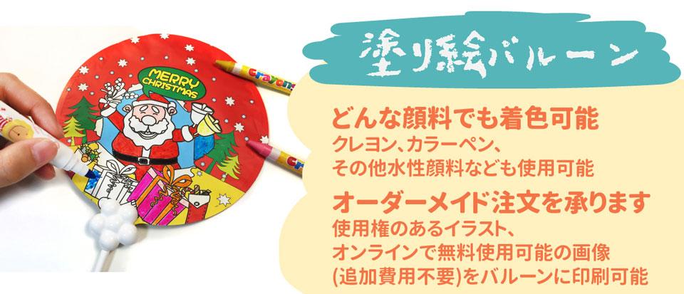 塗鴉自動充氣氣球