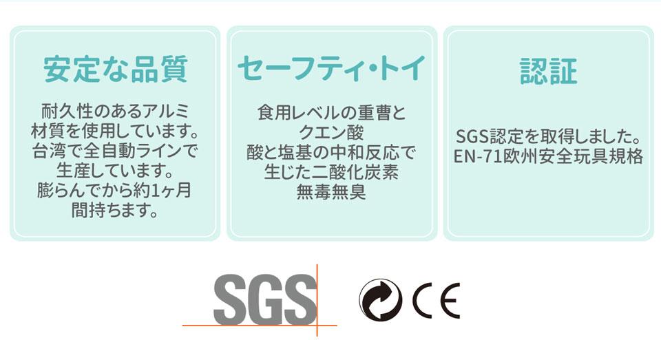 品質穩定,鋁箔材質,耐用長效,自動化機器生產,台灣製造氣球。安全玩具,食品級小蘇打粉及檸檬酸中和反應產生的是二氧化碳,無毒無味。通過SGS檢驗認證、EN-71歐盟玩具安全標準檢驗合格。