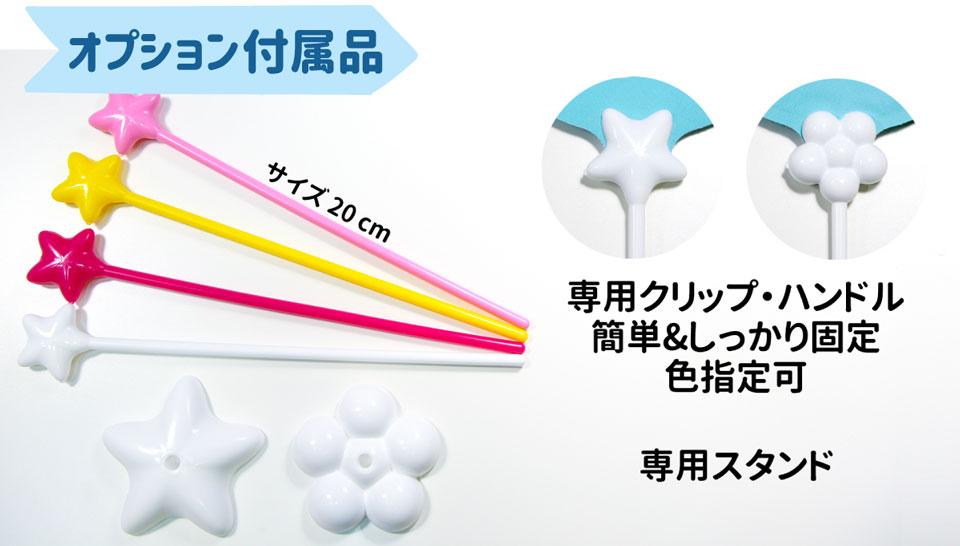 氣球配件、拖桿、夾棒,專利夾棒設計,簡單易用,穩固不脫落,可訂製顏色,以及搭配夾棒使用的底座。