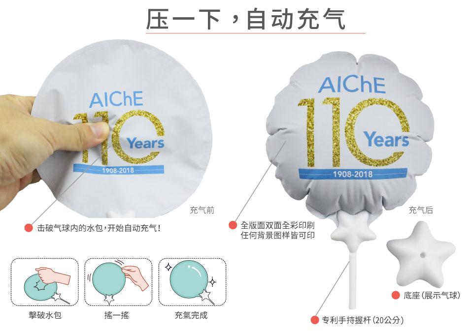 订制气球详细介绍,客制化自动充气气球,按一下,即可自动充气,行销、赠品、礼物,台湾制造。