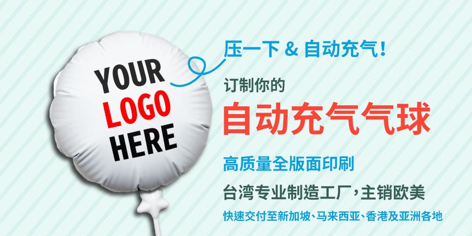 按一下,自动充气!客制化你的自动充气气球,高品质全版面、全彩印刷,台湾气球制造工厂