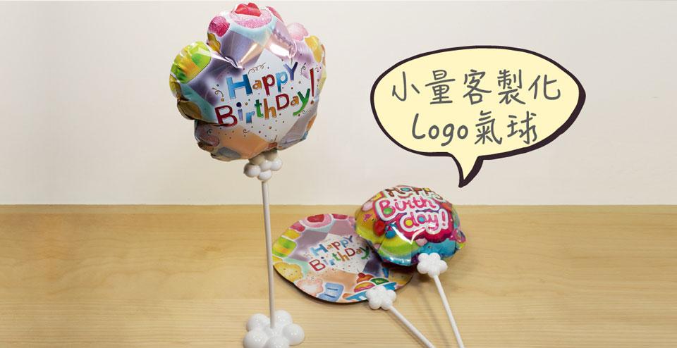 提供小量客製化 Logo 自動充氣氣球