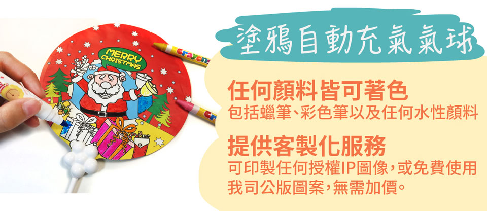 客製化塗鴉自動充氣氣球,任何顏料皆可著色,包括蠟筆、彩色筆以及任何水性顏料。可印製任何授權IP圖像,或免費使用我司提供公版圖案,無需加價。
