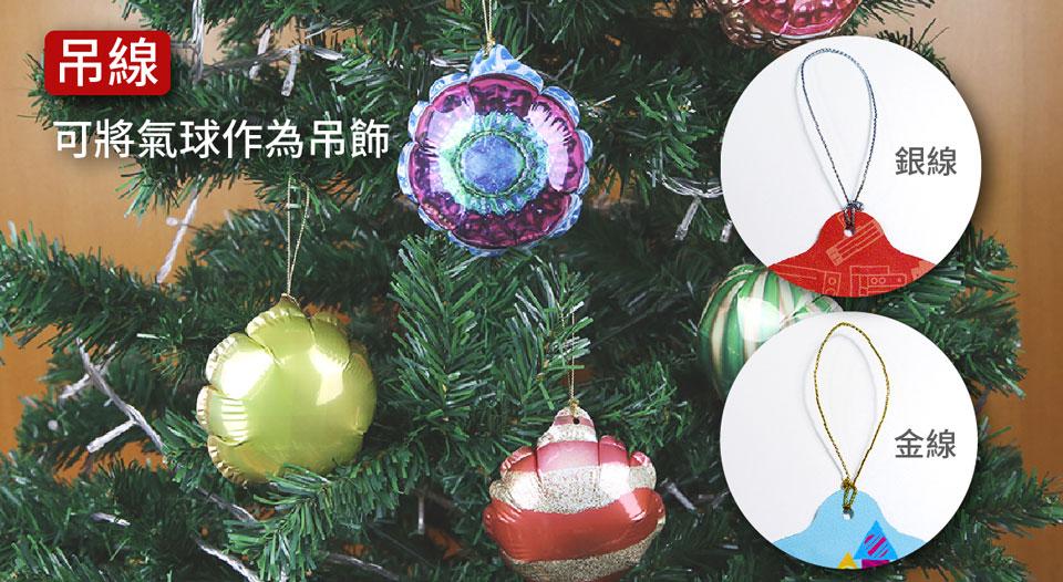 自動充氣氣球適合作為吊飾使用,掛於聖誕樹上,是聖誕禮物,兒童禮品贈品首選。