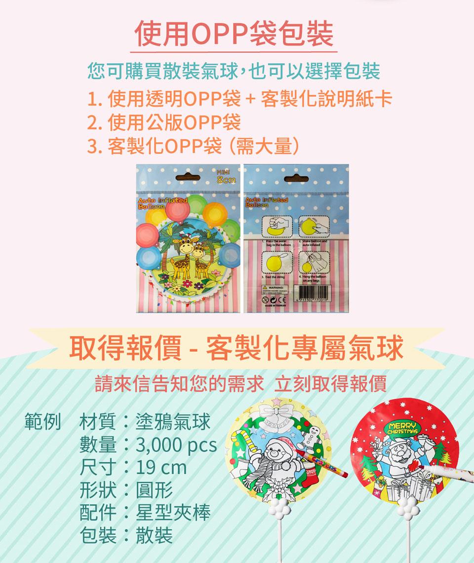 客製化包裝服務,可使用OPP袋為每個氣球包裝,增添質感,易於保存、防塵,可購買散裝氣球,也可選擇包裝。來信取得報價。