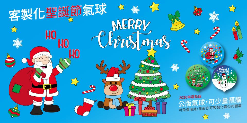 2020聖誕節、耶誕節客製化自動充氣氣球