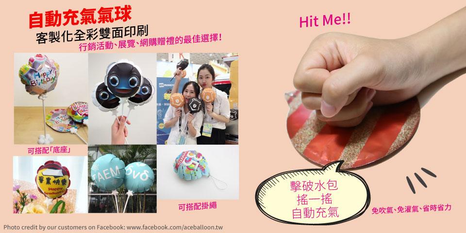 自動充氣氣球,客製化全彩雙面印刷,行銷活動、展覽、網購贈禮的最佳選擇!可搭配底座、可搭配掛繩、Hit Me!! 擊破水包、搖一搖、自動充氣。免吹氣、免灌氣、省時省力。