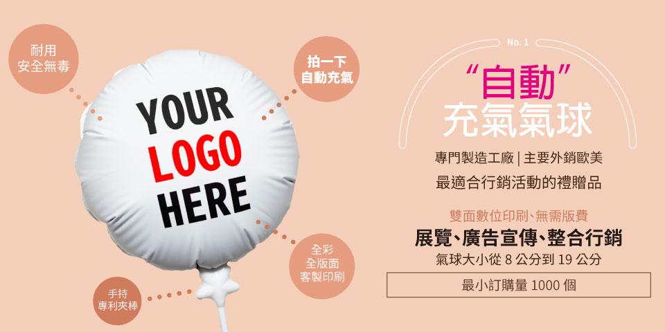 按一下,自動充氣!客製化你的自動充氣氣球,高品質全版面、全彩印刷,台灣氣球製造工廠