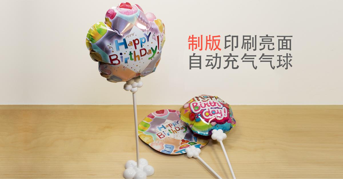 自动充气气球
