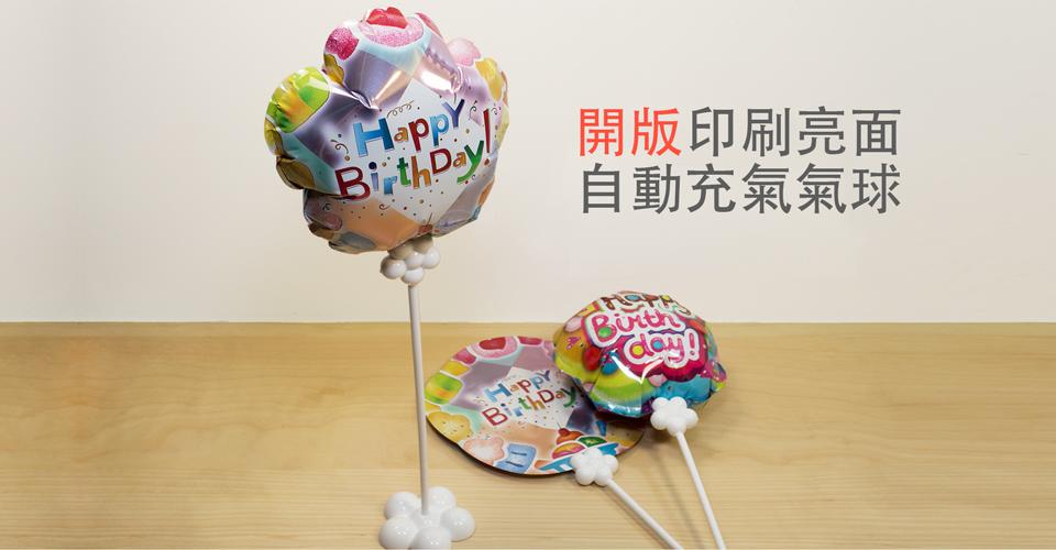 自動充氣球