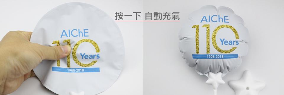 按一下,自動充氣!簡單方便又好玩有趣的自動充氣氣球
